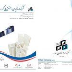 polico-catalog-3