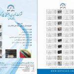 polico-catalog-4